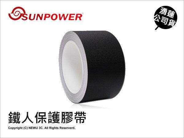 Sunpower 湧蓮 寬版 鐵人保護膠帶★可刷卡★ 不殘膠 薪創數位