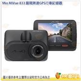 送大容量記憶卡 Mio MiVue™ 833 星光夜視 高速錄影 區間測速 GPS 行車記錄器 60fps 1080p
