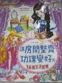 【書寶二手書T2/兒童文學_DMN】讓房間整齊功課變好的16個生活習慣_李政姬