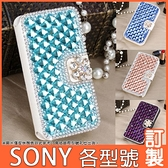 SONY Xperia1ii 10II Xperia5 II 10+ XZ3 XA2 Ultra XZ2 L3 小花滿鑽皮套 手機皮套 皮套 訂製