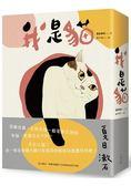 我是貓:夏目漱石一舉躋身國民大作家的成名代表作(二版)