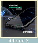 iPhone X (5.8吋) 利刃金屬系列 航空鋁 金屬邊框 出音孔 金屬殼 金屬框 手機殼 手機框 金屬背板