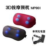 現貨 車用電源線組『3D按摩頸枕 MP001』全新公司貨 紅 棕 按摩枕 車用按摩 頸枕 DOCTOR AIR【購知足】