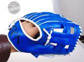 加厚 內野投手棒球手套 接球壘球手套 10.5寸兒童少年親子 交換禮物