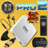 【送豪禮】百台現貨 免運 安博盒子 UPRO2 台灣版 二代 X950 Pro 藍牙智慧盒子 12個月保固
