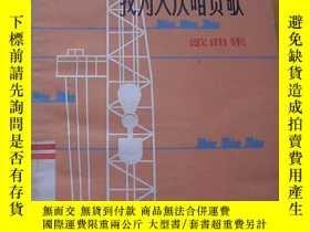 二手書博民逛書店罕見我爲大慶唱讚歌(歌曲集)Y175334 上海人民出版社 出版