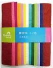 《享亮商城》P-024-10 皺紋紙 12色 中華筆莊
