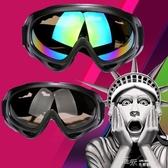 眼鏡時尚騎行機車擋風鏡防風沙灰塵男女通用護目鏡  【快速出貨】