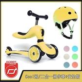 【南紡購物中心】奧地利【Scoot&Ride】Cool飛/二合一滑步車+安全帽