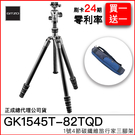 送限量禮 Gitzo GK1545T 8...
