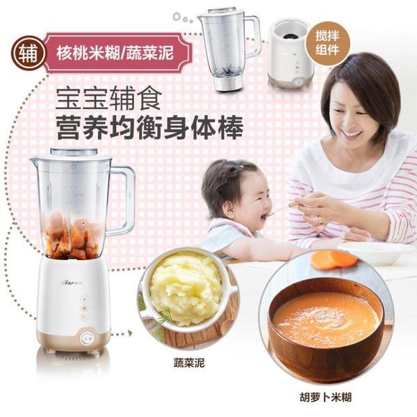 LLJ-B08G2多功能家用輔食電動攪拌幹磨豆漿果汁料理機 YX1385『小美日記』