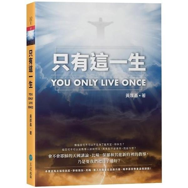只有這一生:You only live once