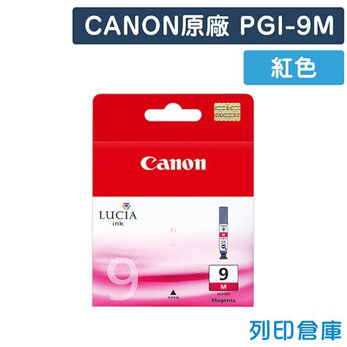 原廠墨水匣 CANON 紅色 PGI-9 M /適用 PIXMA Pro 9500 MarkII