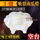 【奇亮科技】含稅 3燈吸頂燈 附小夜燈 ...