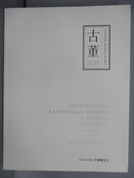 【書寶二手書T7/收藏_PCL】中貿聖佳_古董珍玩_2019/8/16