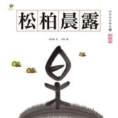水墨漢字繪本(4):松柏晨露【形聲篇】