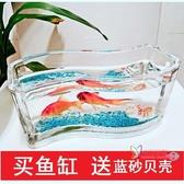 魚缸 魚缸玻璃水培小型桌面創意一體長條形迷你玻璃缸辦公室小魚斗魚缸