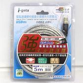 I-gota 鍍金USB2.0  A公-B公 5米 (F20USIG0035I-B-USB-ABPP05P)