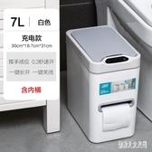 感應垃圾桶 智能家用衛生間廁所帶蓋夾縫拉圾桶窄全自動帶紙巾盒 FR10794『俏美人大尺碼』