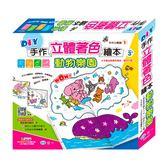 DIY手作立體著色繪本:動物樂園 CA0501 世一 (購潮8)