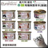 *WANG*義大利(Pura)普拉Natura有機無榖草本-貓罐85g (八種口味可選)適口性強-主食罐