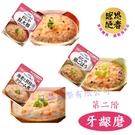 感恩使者 介護食品 - kewpie/キューピー(Q皮) 日本製 [ZHJP2048-Y2] 第二階-牙齦咀嚼 以牙齦慢磨進食