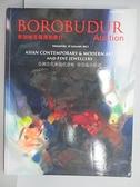 【書寶二手書T3/收藏_EKL】Borobudur_亞洲當代和現代藝術珍貴珠寶拍賣_2013/1/25