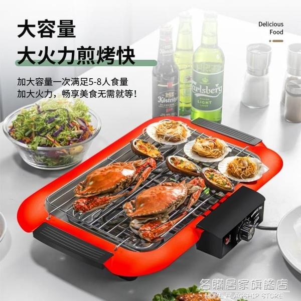 電燒烤爐家用室內無煙電燒烤架烤串無煙多功能烤肉爐小型烤盤用具 NMS名購新品