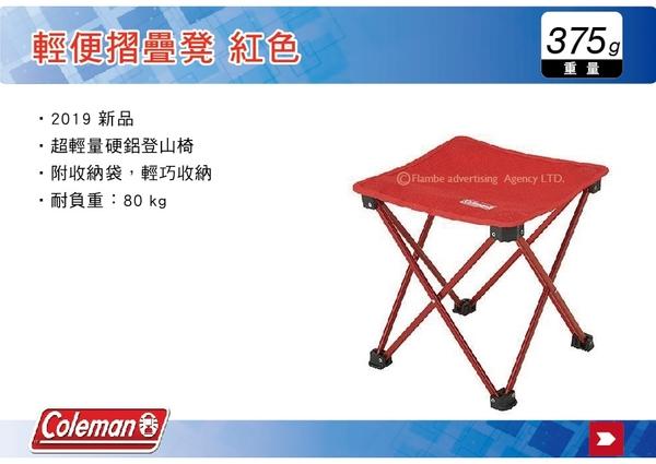  MyRack   Coleman 輕便摺疊凳 紅 摺疊椅 折合椅 輕便椅 童軍椅 CM-23169