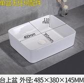 洗手盆陶瓷台上盆長方形橢圓形洗臉盆洗漱台盆純白色洗面盤池 - 風尚3C