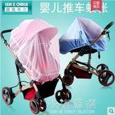 嬰兒推車蚊帳通用型加密網紗嬰兒車防蚊夏季寶寶半罩全罩式沙防曬igo『小淇嚴選』