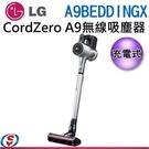 【信源電器】LG 樂金 CordZero™ A9無線吸塵器 (晶鑽銀) A9BEDDINGX