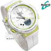 Baby-G  BGS-100-7A2 CASIO卡西歐 Step Tracker系列 熱愛運動 步行計算 電子錶 白x綠 女錶 BGS-100-7A2DR