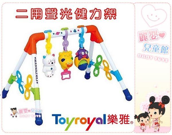 麗嬰兒童玩具館~樂雅專櫃-Toyroyal 二用音樂健力架 TF3805(新版)