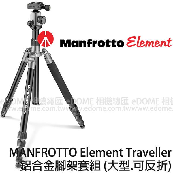 MANFROTTO 曼富圖 Element Traveller 灰色 反折式大型鋁合金旅行腳架套組 附腳釘 (6期0利率 免運 公司貨)