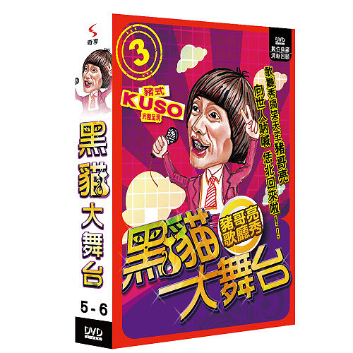 豬哥亮 黑貓大舞台(5~6集) DVD [1片] ( 許秀年/李如麟/方芳/文英/白冰冰/豬哥亮 )