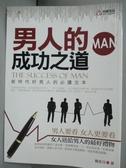 【書寶二手書T2/心理_HME】男人的成功之道_韓浩月