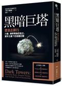 黑暗巨塔:德意志銀行——川普、納粹背後的金主,資本主義下的金融巨獸【城邦讀書花園】