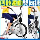手腳並用手足健身車交叉訓練機美腿機滑步機室內腳踏車自行車運動健身器材另售飛輪電動跑步機