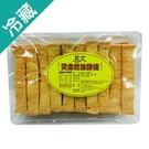 點心首選北大黃金奶油酥條270G/包【愛買冷藏】