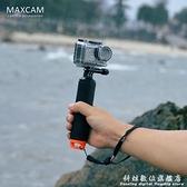 MAXCAM適用dji大疆靈眸運動相機OSMO ACTION浮力棒漂浮手把潛水自 中秋特惠