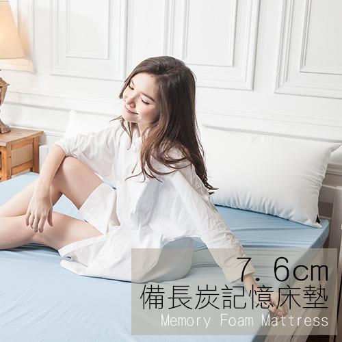 記憶床墊 / 雙人特大7.6cm【3M防潑水備長炭記憶床墊】6x7尺  平面/蛋型可選  戀家小舖台灣製ACM517