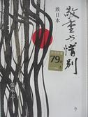 【書寶二手書T1/社會_CU9】敬重與惜別-致日本_張承志