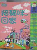 【書寶二手書T3/兒童文學_QLA】陪貓咪回家_黃文輝、余治瑩、方素珍等