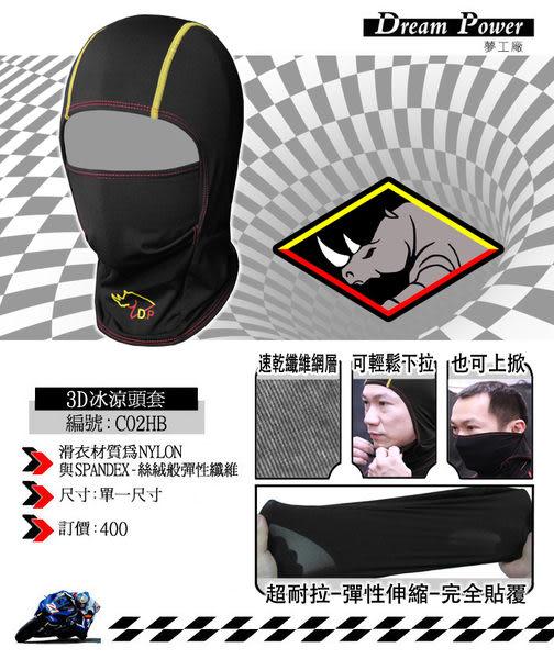 [中壢安信] 夢工廠 3D冰涼頭套 台灣製 速乾纖維網層