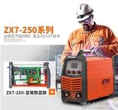 新能量電焊機220v家用250兩用380v全自動小型全銅雙電壓直流焊機YJT 暖心生活馆