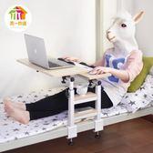 筆記本電腦桌床上用 簡約摺疊宿舍良品懶人書桌小桌子 寢室學習 卡布奇诺igo
