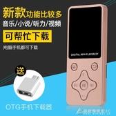 隨身聽 超薄mp4mp3隨身聽學生插卡MP3播放器運動學英語錄音MP4MP5電子書 交換禮物