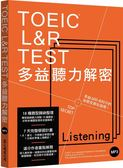 TOEIC L&R TEST多益聽力解密(2018新制)