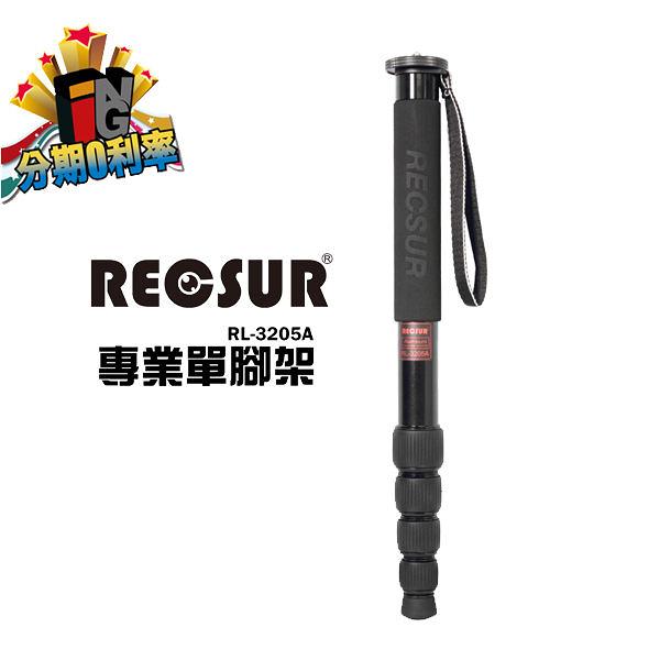 【24期0利率】RECSUR RL-3205A 銳攝 鋁合金單腳架 英連公司貨
